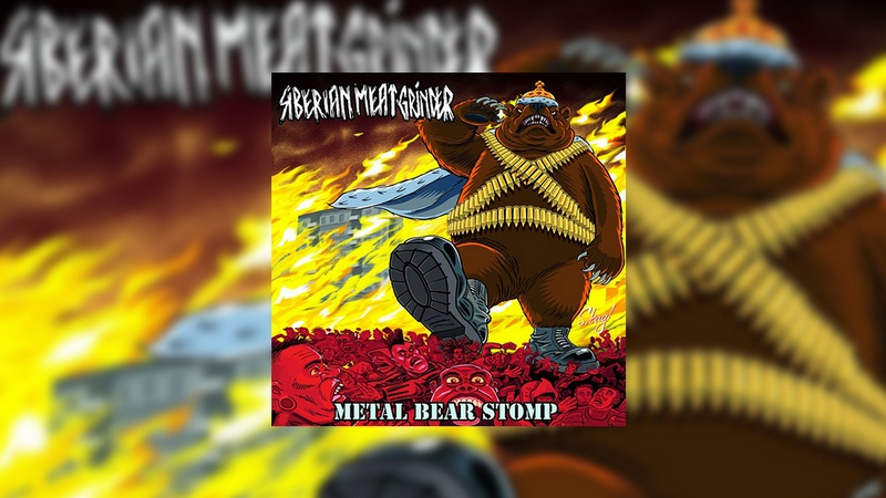 siberian-meat-grinder-metal-bear-stomp-2017-featured