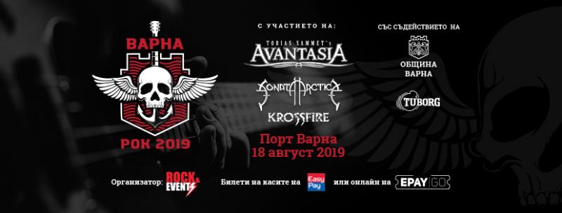 varna-rock-2019-banner